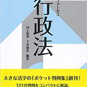 【新規講座】7月9日~行政法☆重要判例分析講義配信開始!