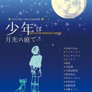 10月24日〜31日 月光百貨店企画 少年は月光の庭でーに参加します