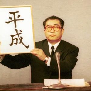 マーケティング小咄 (218)昭和から平成へ、そして・・・