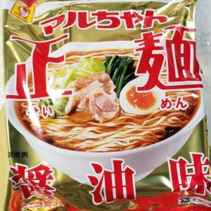 マルちゃん正麺 醤油 飯田商店さんのレシピで