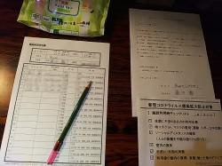 【5/30】「練習のようす」!!!