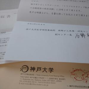 神戸大学からの封筒は