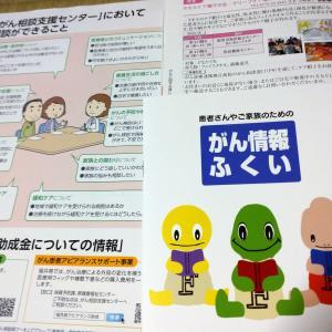 がん情報ふくい…最新号発刊