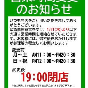 〜時短営業のお知らせ〜