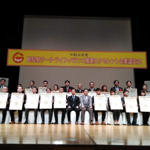 令和元年度 岐阜県ワークライフバランス推進エクセレント企業認定式に出席