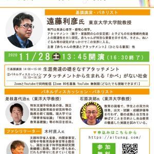 【告知】重度障がい者社会支援フォーラムを開催します(11月28日㈯)