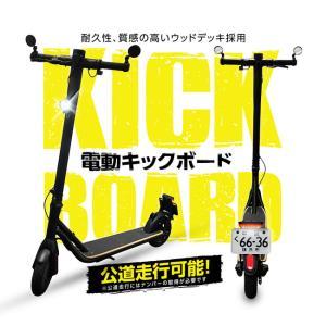 電動キックボード 公道走行可能!!