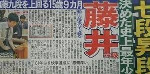 藤井聡太七段快挙付きで誕生!!年内の八段昇段の可能性はこれ!!