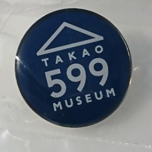 高尾山 599ミュージアム