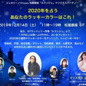 12/14松屋銀座「ルランジェ」クリスマスパーティー『2020年を占うあなたのラッキーカラーは』