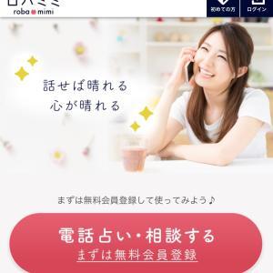 6がつく本日9/26は鑑定料20%OFFキャンペーンの日〜電話占いロバミミ〜