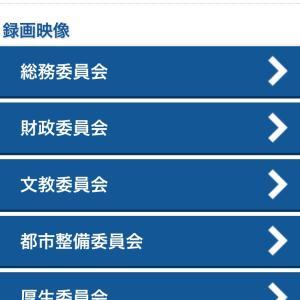 これより【東京都議会議員厚生委員会】もり愛が議案質疑に立ちます!ネット中継でもご覧頂けます。ぜひ