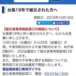 台風19号に伴い被災された方へ【大田区被災者専用相談窓口の開設】