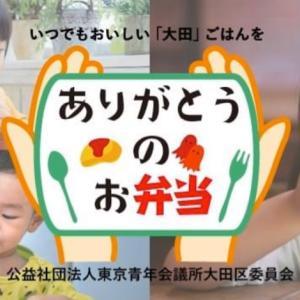 【ありがとうのお弁当プロジェクト】子ども食堂✖️区内飲食店✖️JC連携で子ども達に笑顔を届けたい!