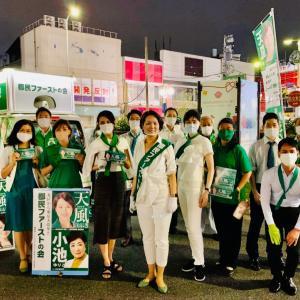 【北区から東京大改革を実現する同志 天風いぶきさん!タカラジェンヌも十条に応援に!】