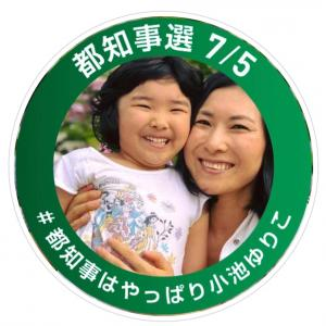 【私が小池都知事を応援する理由】大田区から東京大改革!もり愛