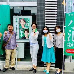 【北区補欠選挙2020 北区から東京大改革!天風いぶきさん応援❗️】大田区から東京大改革もり愛❗️