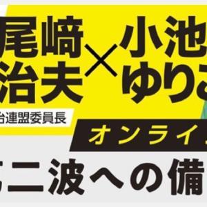 【尾崎医師会長と小池都知事対談-新規陽性者131名、重篤者9名迄減少・正しく判断し第2波に備える