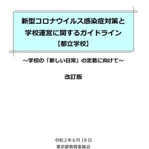 【大田区コロナ禍での修学旅行中止の決定に落胆の声、子ども達の学校生活をどの様に守るか】
