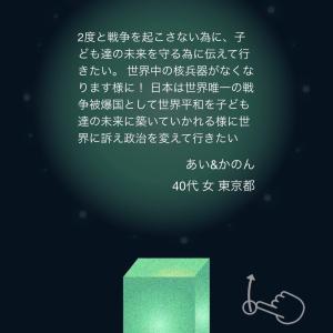 【忘れてはならない繰り返してはならない原爆投下から75年平和への願いを込め娘とオンライン灯籠】