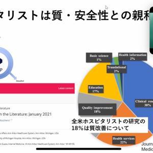 【COVID-19感染拡大下の日本における日本版ホスピタリストの活躍事例と今後の課題】