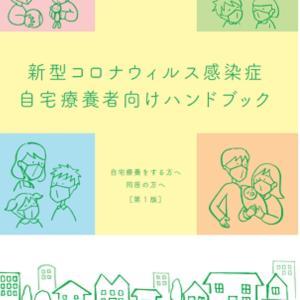【東京都は自宅療養者の支援を拡充します❗️都民の命と暮らしを守る!医療崩壊を防ぐ!】