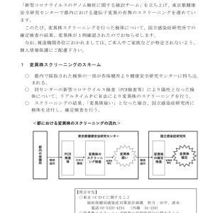 【都内児童の変異株感染「変異株って何?」東京iCDC変異株の発生状況調査を進めています】