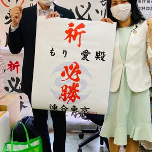 まちに森ひとに愛!働く事を軸とした安心社会の実現を目指して❗️連合東京さんが激励に!
