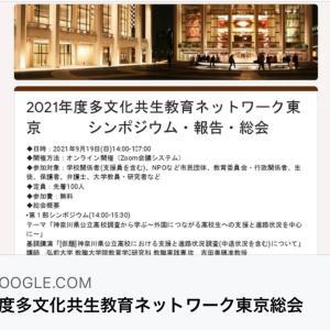 【多文化共生教育ネットワーク東京】東京の多文化共生と外国につながるこども達の教育・支援を考える