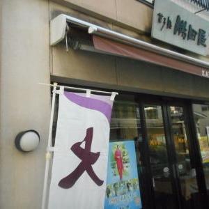 勝田屋 #二本松市