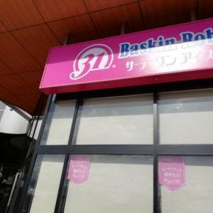 サーティワンアイスクリーム 福島南バイパス店