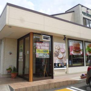 モスバーガー 須賀川東店 #須賀川市