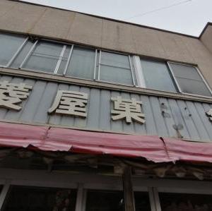 菱屋菓子店 #福島市
