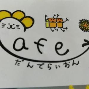 ・だんでらいおんカフェ #平田村