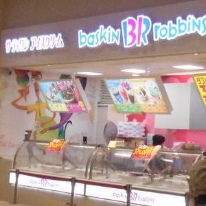 サーティワンアイスクリーム イオンタウン須賀川店 #須賀川市