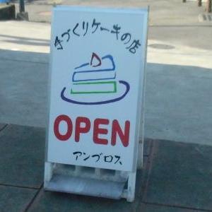 ハンドメイドケーキ アンブロス #矢吹町