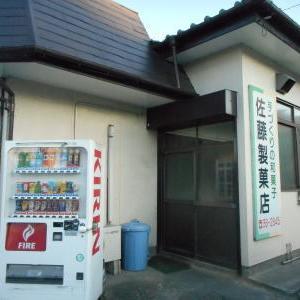 ・佐藤製菓店 #いわき市