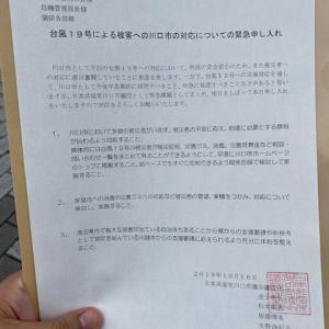 台風19号による被害への川口市の対応についての緊急申し入れ