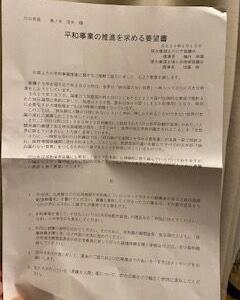 川口原水協・鳩ヶ谷原水協が市に平和事業の推進を求める要望書