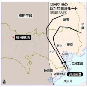 川口市でも低空飛行 羽田新ルート 急降下は米軍「横田空域」が影響