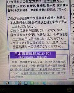 水道料金大幅値上げの原因 安倍政権が閣議決定した日本再興戦略をもとに総括原価症式を促進