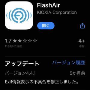 iOS13でFlashAirアプリが使えない