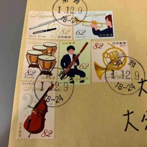 楽しい切手