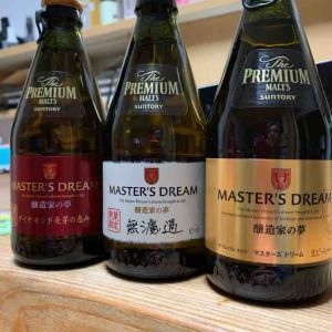 醸造家たちの夢
