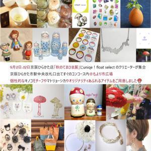 京阪ひらかた店「秋のてまひま展」9/2-12