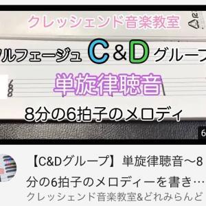 聴音問題、またやってみてね!そして星野源さんの楽譜もダウンロードしてみたよ!
