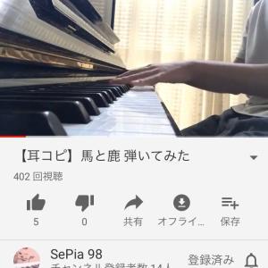 馬と鹿 〔米津玄師〕耳コピ動画!!