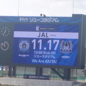ガンバ大阪に3-0で勝利し、リベンジ成功!!