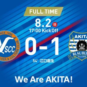 YSCC横浜に勝利し、開幕8連勝!!