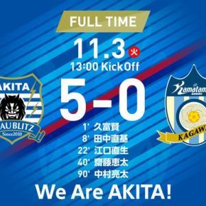 讃岐に5-0で大勝!!Jリーグ新記録の25戦連続無敗!!